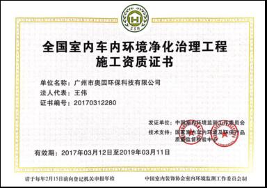 中国室内环境污染净化治理资格证书