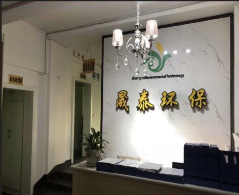 广元市晟泰环保科技有限公司