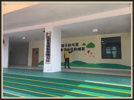 raybet官网雷竞技raybet官网——宝轮东方幼儿园