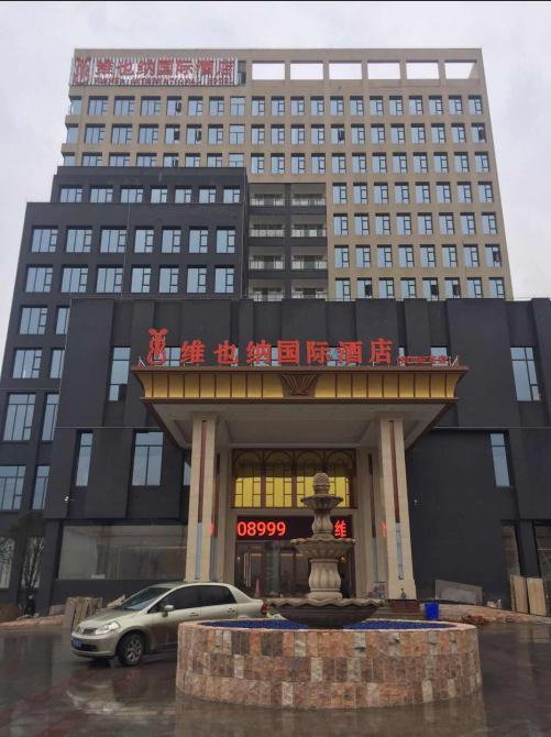 raybet官网雷竞技raybet官网——旺苍维也纳酒店