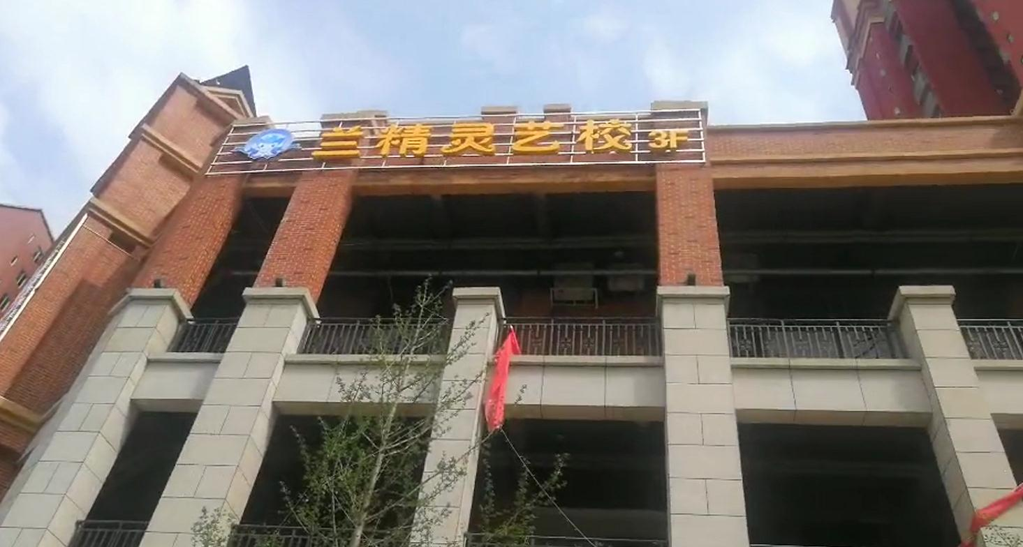 广元除甲醛——广元兰精灵培训学校