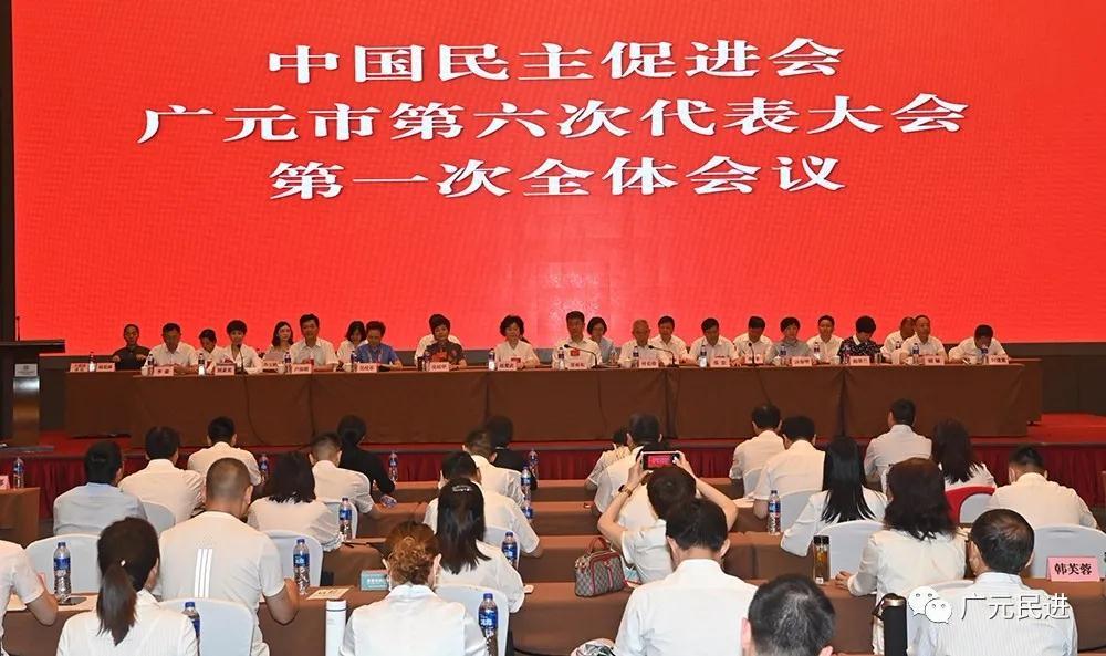 广元市民进第六次代表大会选举白玲女士为民进第四支部副主委