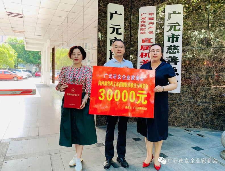 广元女企业家向河南灾区捐款捐物达6万余元!
