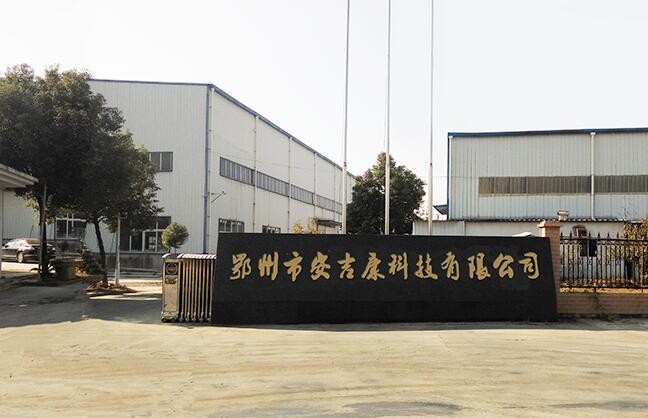 鄂州市安吉康科技有限公司