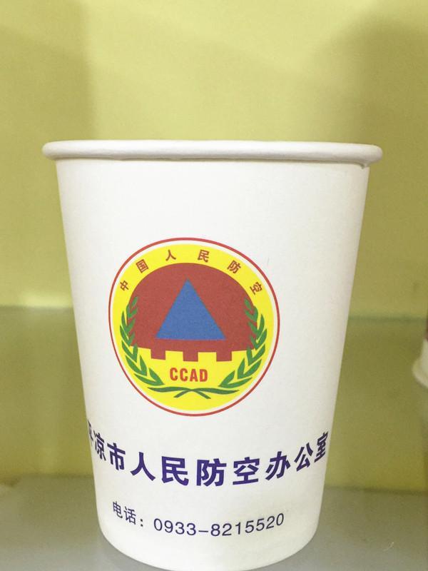 平凉市人民防控办公室-西安纸杯厂