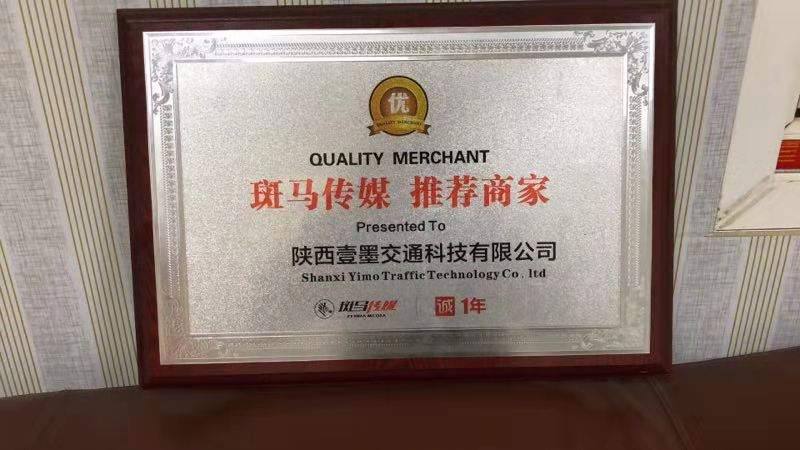 陕西壹墨-斑马传媒推荐商家