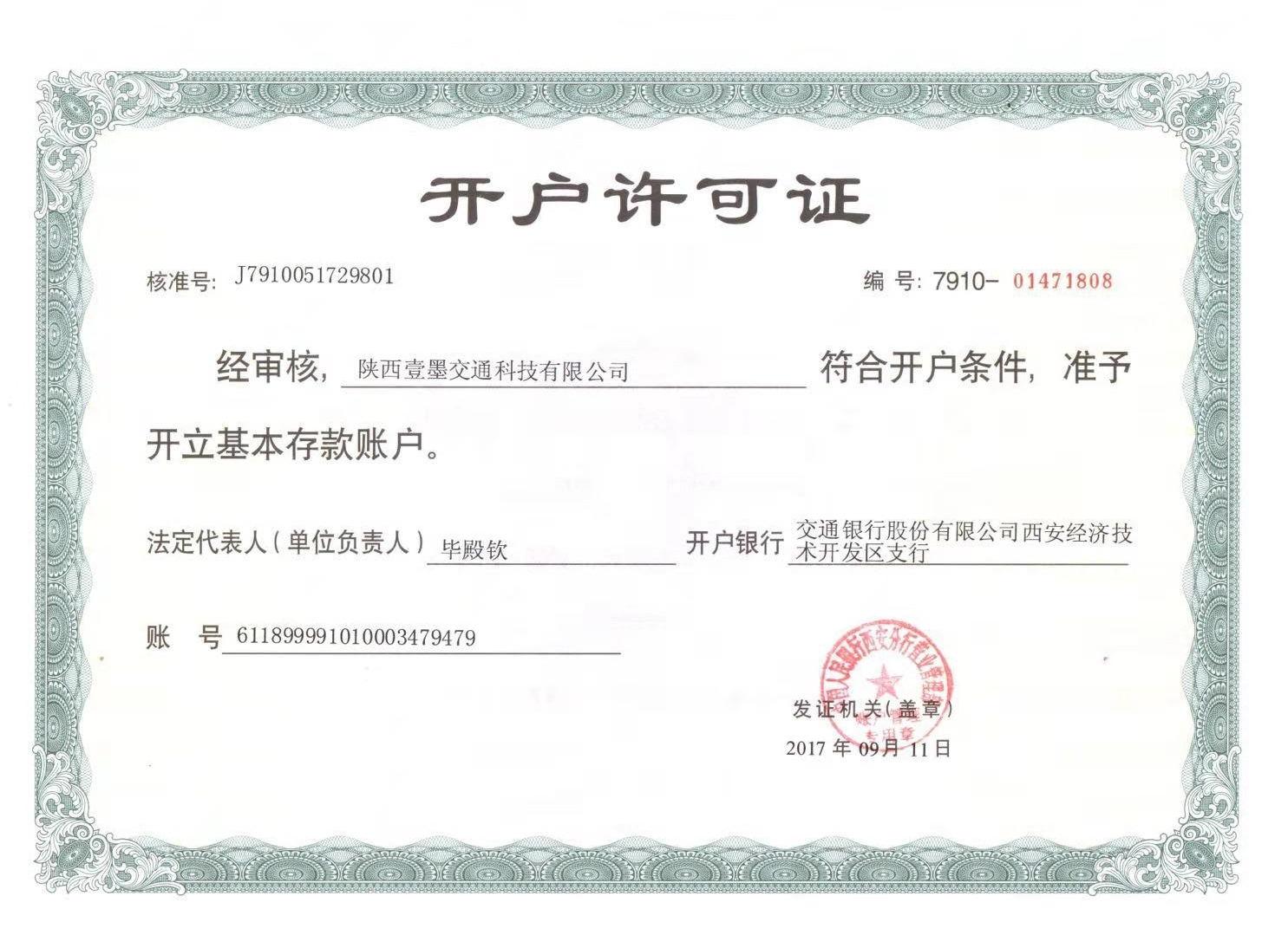 陕西壹墨交通科技有限公司开户许可证