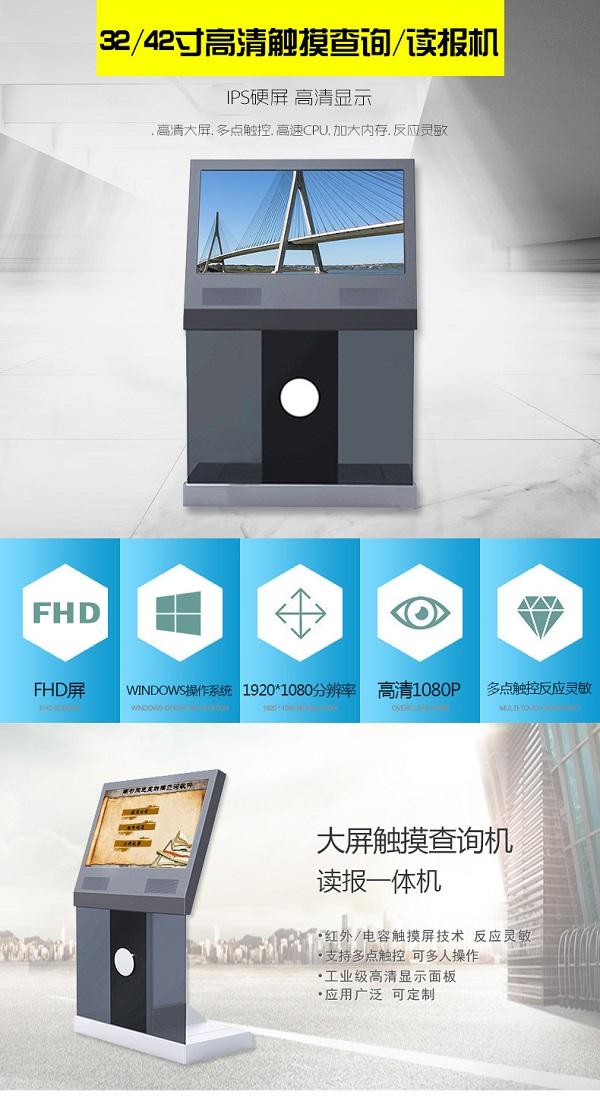 郑州玻璃机柜触摸查询一体机