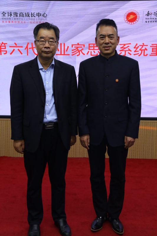 郑州广告机董事长和豫商学院哲学家郭春林教授合影留念