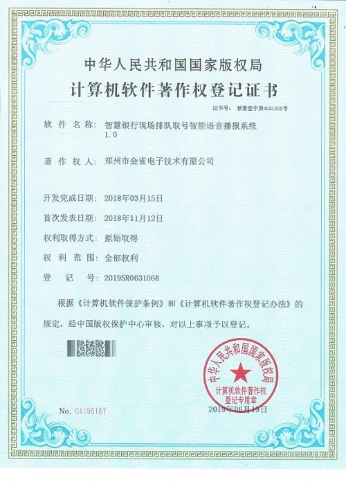 郑州广告机金雀公司下放智慧银行现场排队取号智能语音播报系统