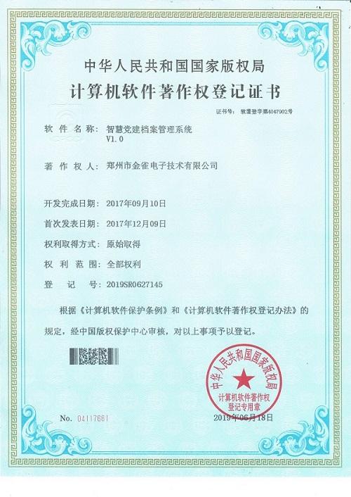 """河南广告机厂家金雀公司登记""""智慧党建档案管理系统""""登记证书已下放"""
