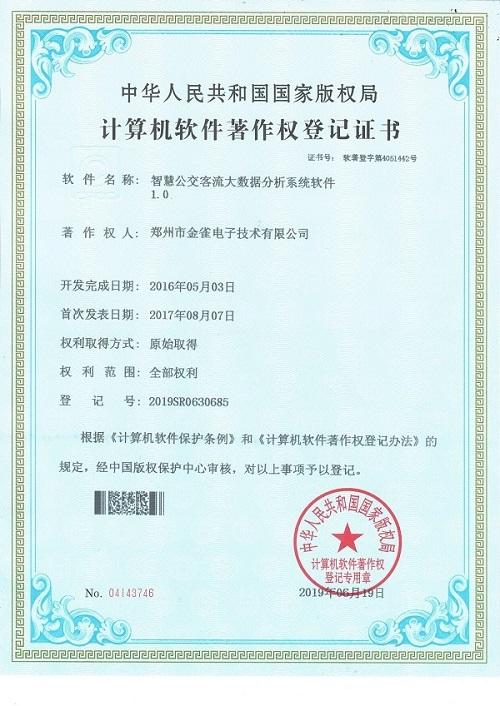 """广告机厂家郑州智慧金雀公司软件著作登记证书""""智慧公交客流大数据分析系统软件""""证书"""