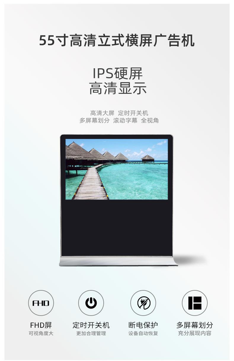 河南55寸立式横屏广告机