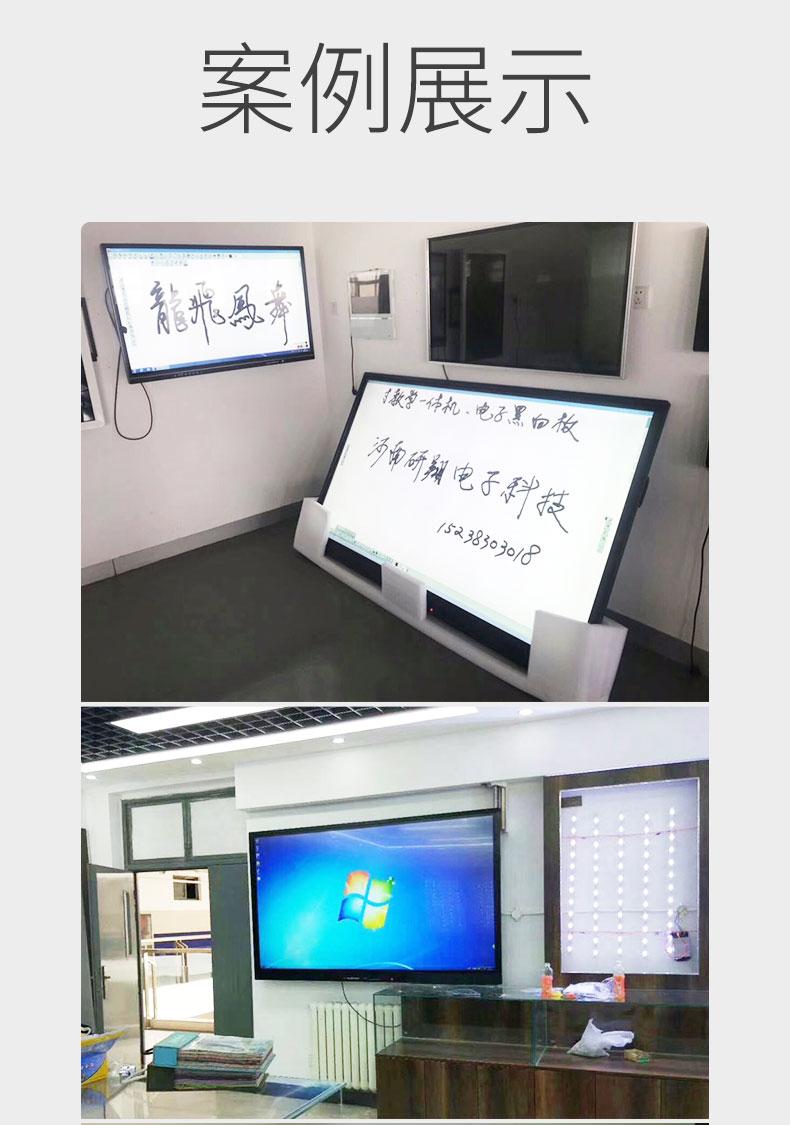 河南教育会议一体机