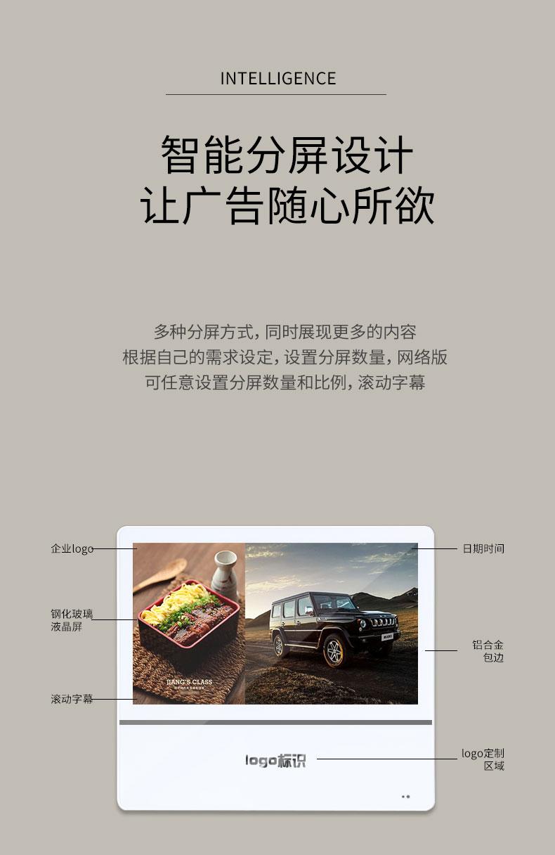 郑州楼宇壁挂广告机
