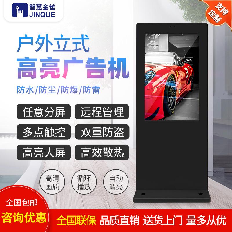 郑州户外高亮广告机