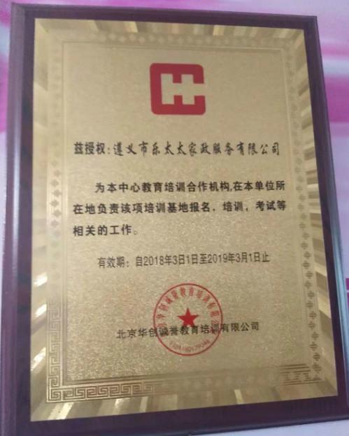 乐太太家政服务证书