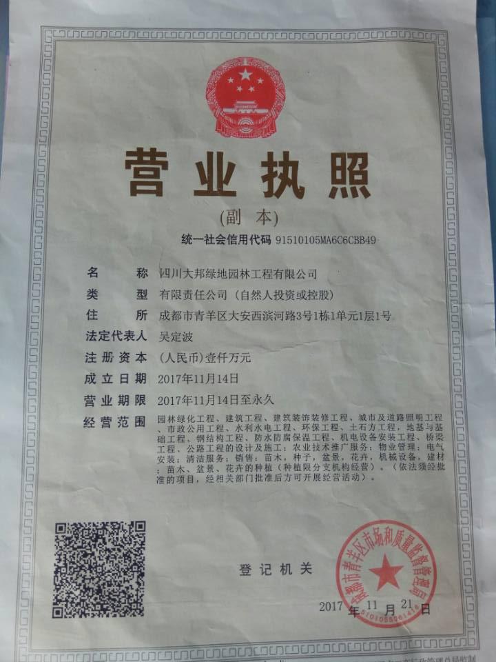 四川日本极品a级片綠地園林工程有限公司營業執照