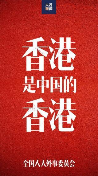 """""""香港是中国的香港!""""《新闻联播》七连发亮明中国态度"""
