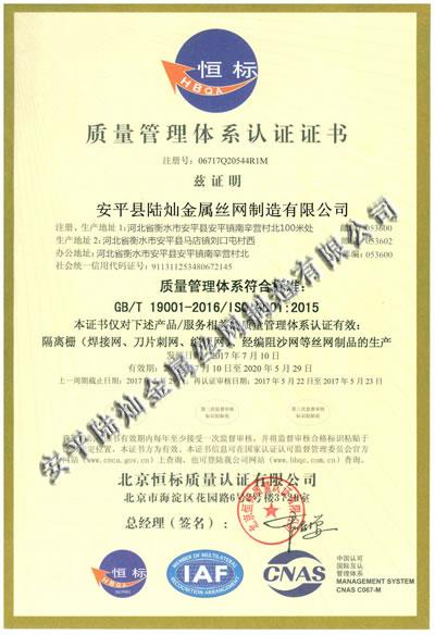 陆灿金属丝网质量认证证书