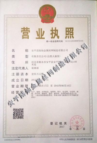 安平县陆灿金属丝网制造有限公司