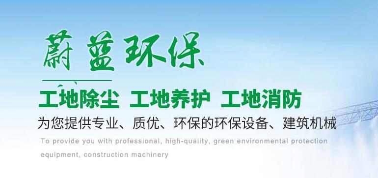 贵州蔚蓝环保设备有限公司