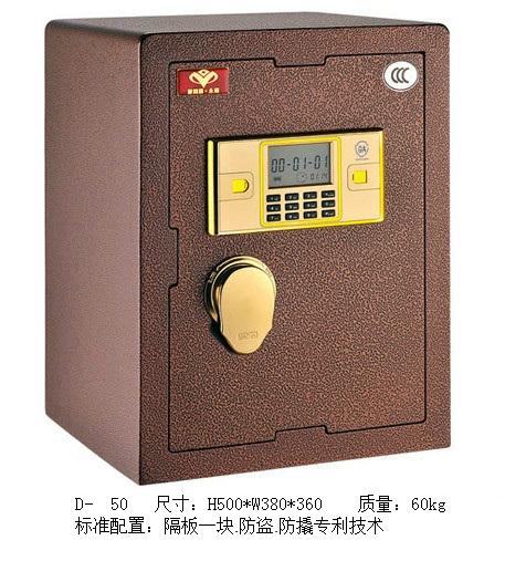 3C保险柜-50