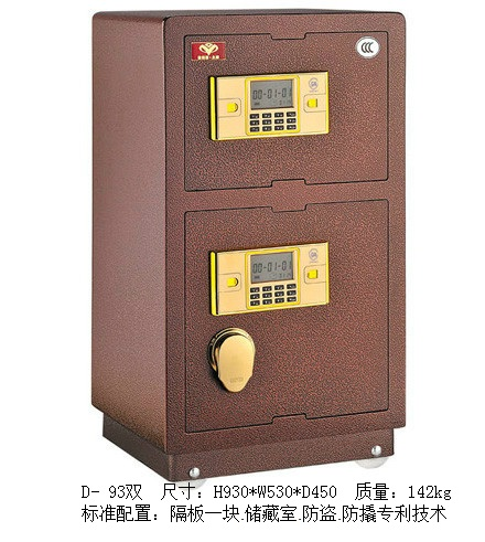 3C保险柜-93双