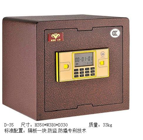 3C保险柜-35
