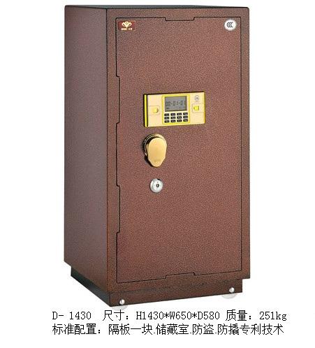 3C保险柜-1143