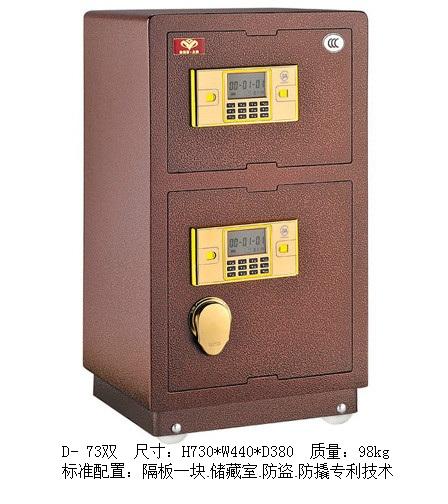 3C保险柜-73双