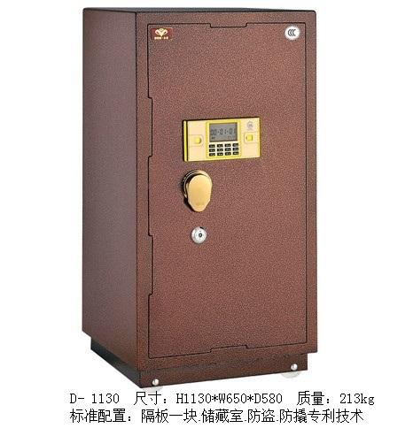 3C保险柜-1130