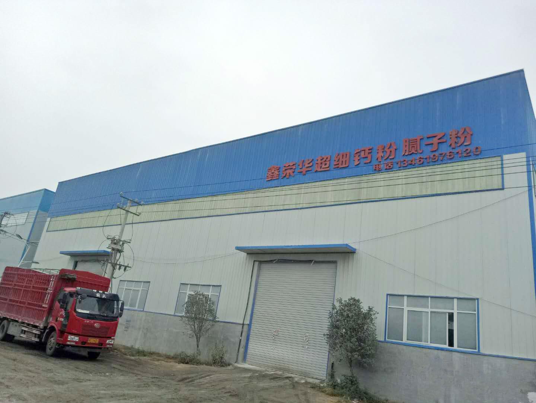 鑫荣华钙粉厂