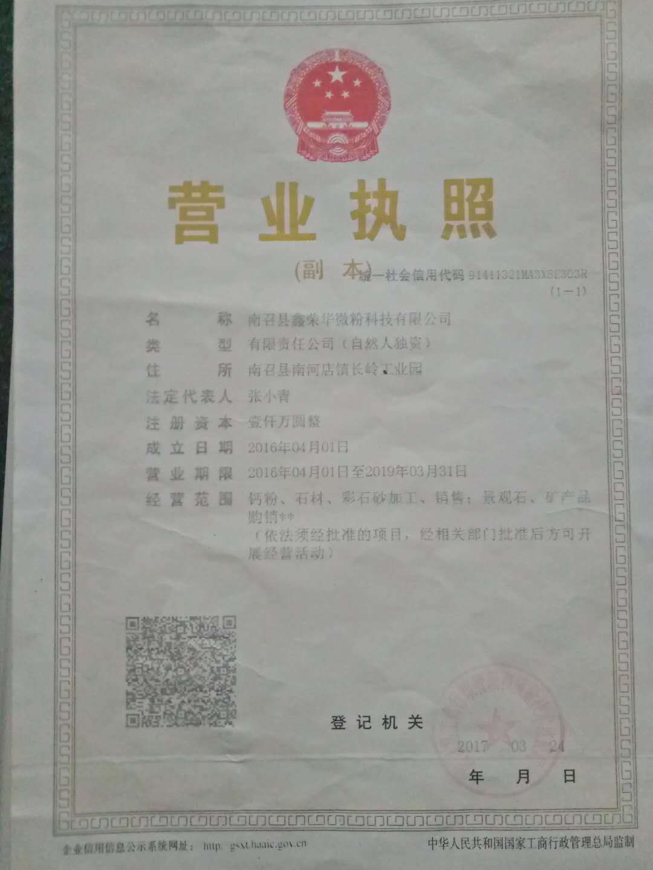 鑫荣华营业执照