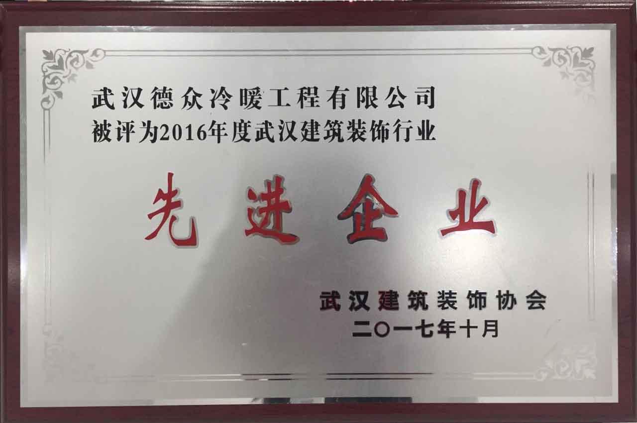 武漢建筑裝飾行業先進企業