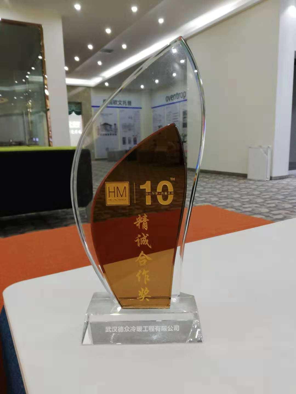 德國HM散熱器10周年精誠合作獎