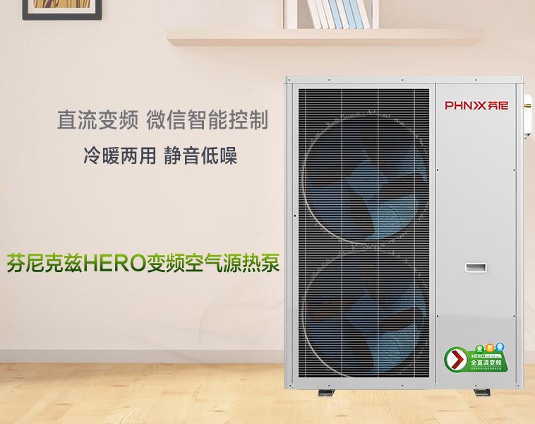 芬尼克茲Hero變頻空氣源熱泵