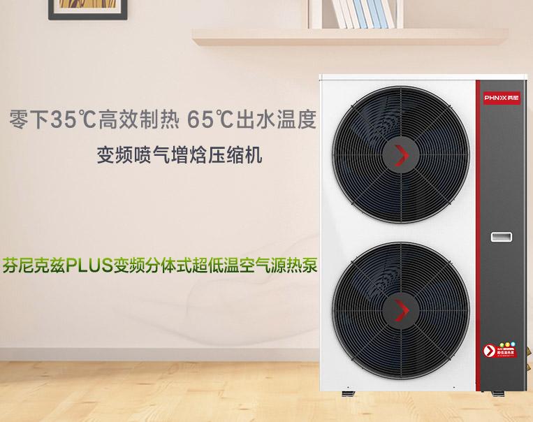 芬尼克茲Plus變頻分體式超低溫空氣源熱泵