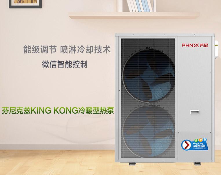 芬尼克茲KingKong冷暖型空氣源熱泵
