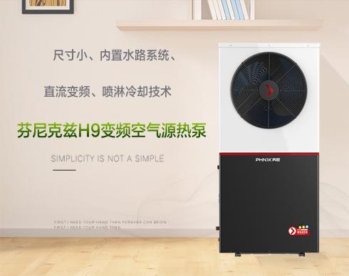 芬尼克茲H9變頻空氣源熱泵