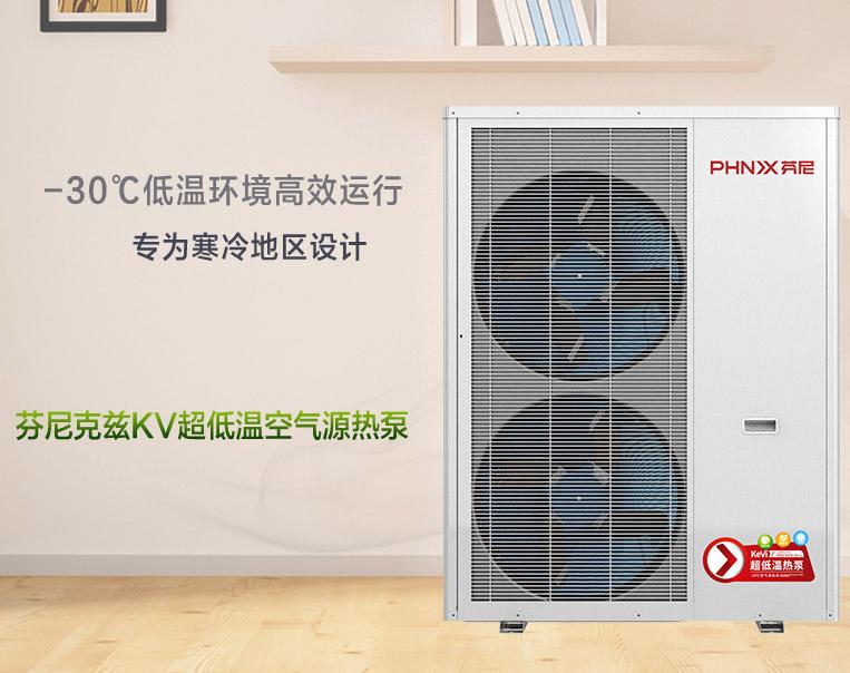 芬尼克茲KV超低溫空氣源熱泵