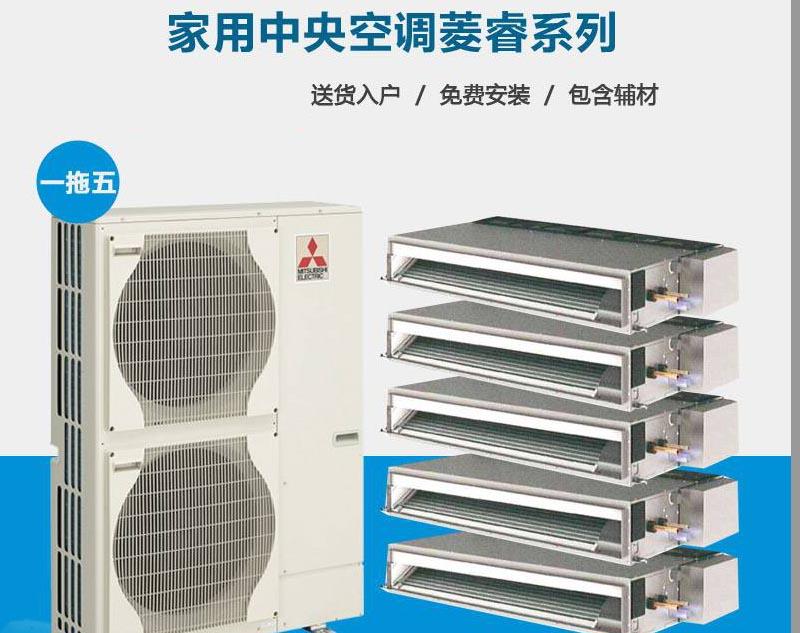 三菱電機Smart Multi 菱睿多聯分體式空調