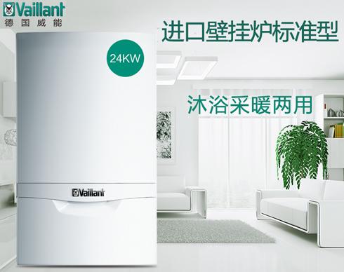 德國威能標準型燃氣壁掛式采暖爐turboTEC pro VUW