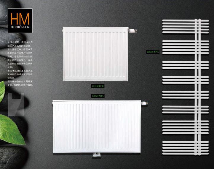 德国HM卡兰特钢制板式暖气片