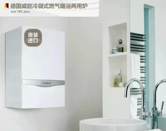 德国威能豪华型冷凝炉ecoTEC plus VUW