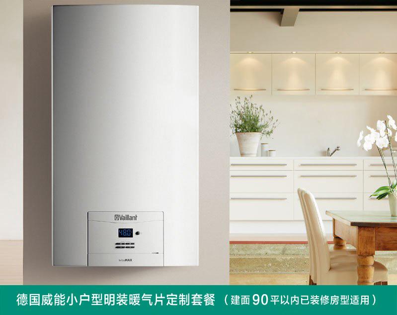 國產威能明裝暖氣-90平以內小戶型定制套餐