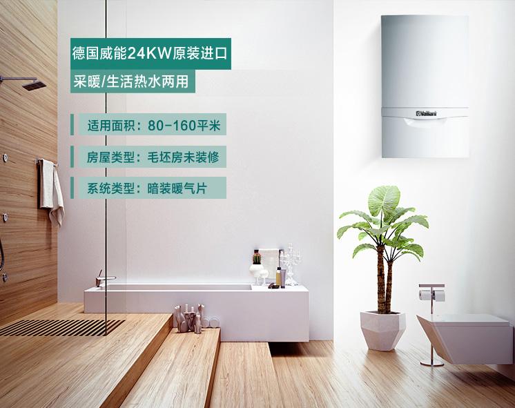 進口威能暗裝暖氣片80-160平米解決方案
