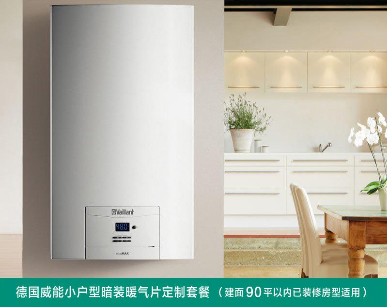 國產威能暗裝暖氣片90平以內小戶型采暖