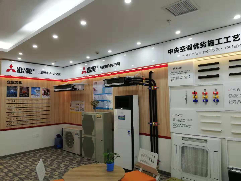 三菱電機中央空調