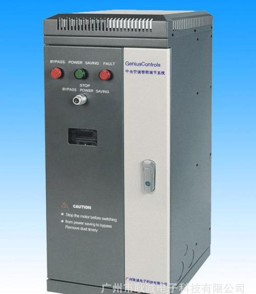 中央空调节能系统